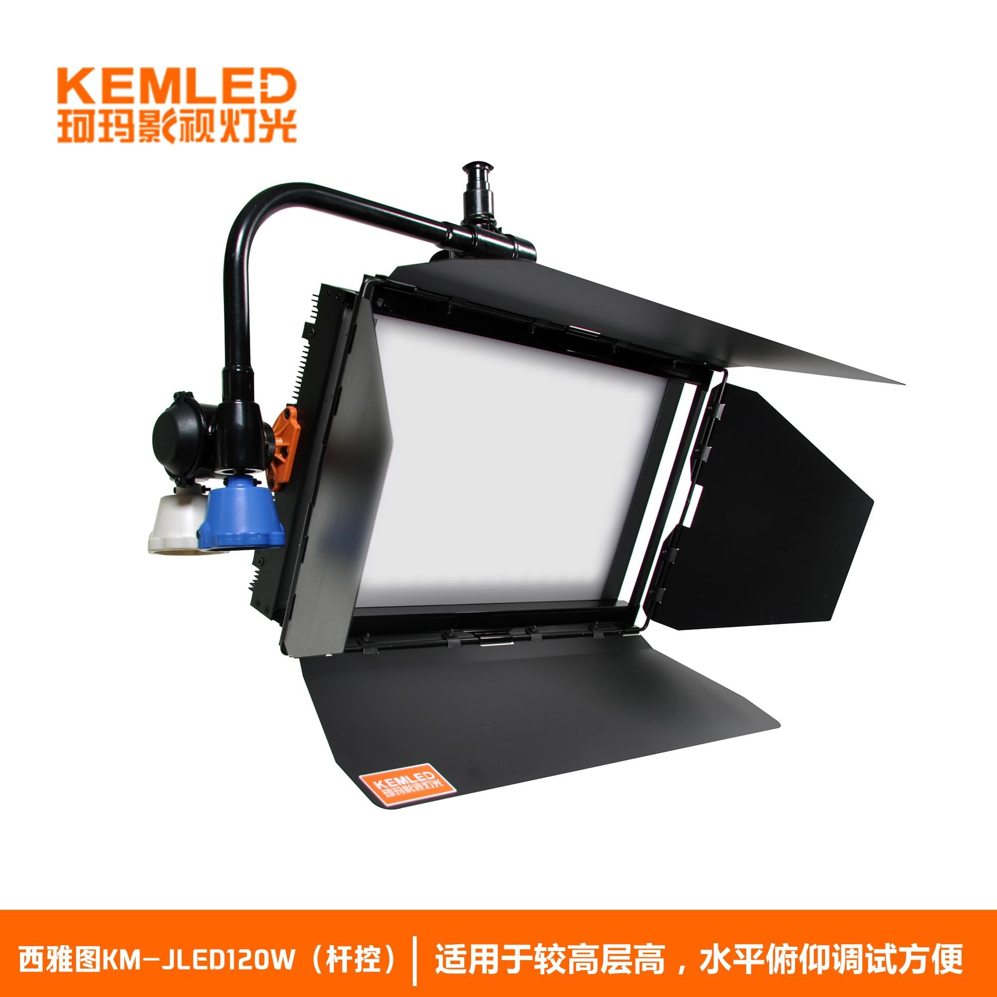 珂玛KM-JLED120W杆控两动作演播室LED平板柔光灯-120W演播室平板灯面光灯