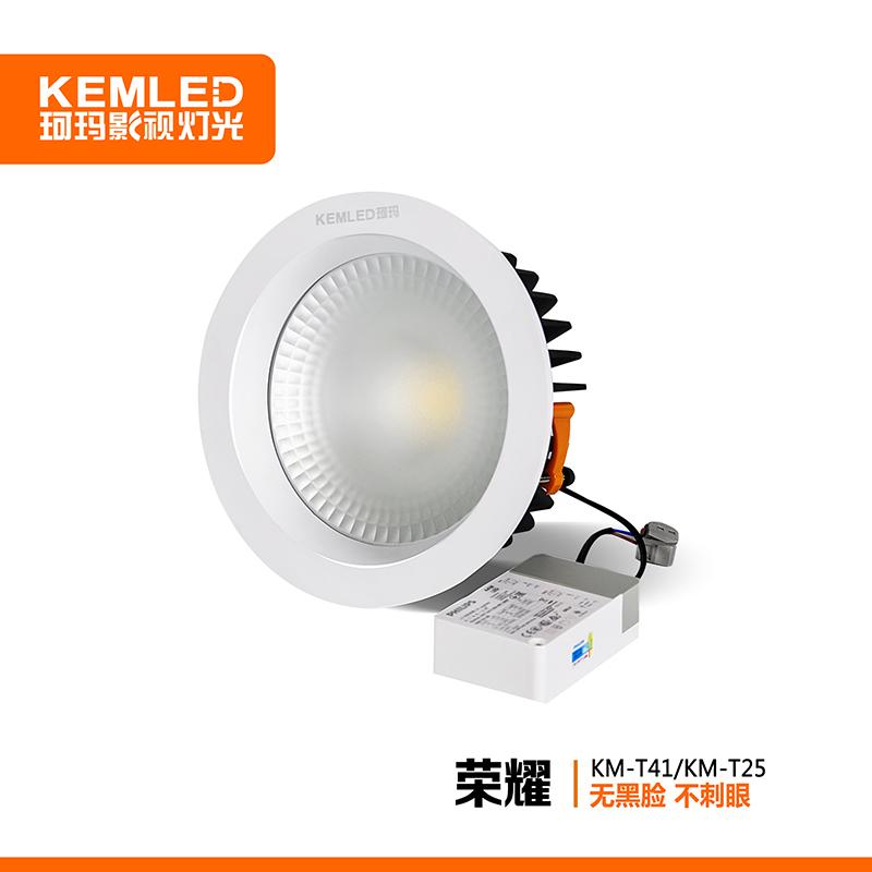 珂玛 荣耀视频会议室灯光嵌入式防眩会议室筒灯-6寸25W 8寸41W会议室筒灯