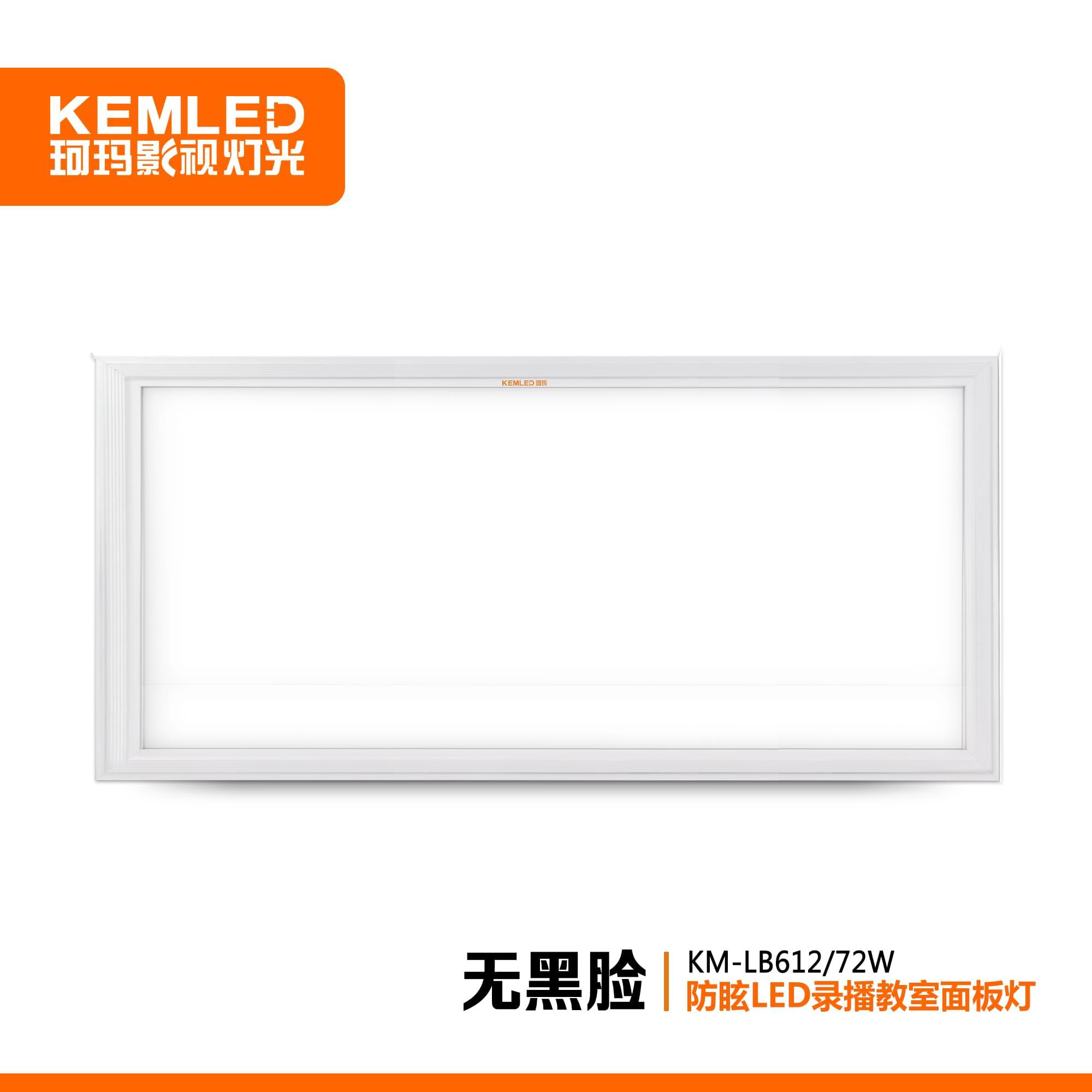 珂玛600x1200mm录播教室防眩LED超薄面板灯72W KM-LB612