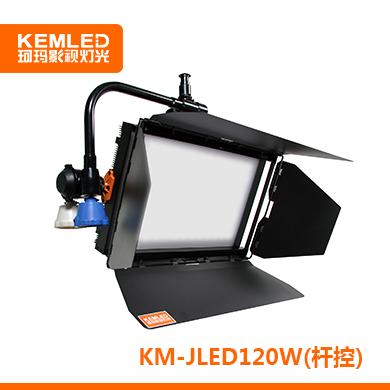 KEMLED珂玛 (杆控)KM-JLED120W 演播室杆控LED平板灯 120W功率 Ra≥95