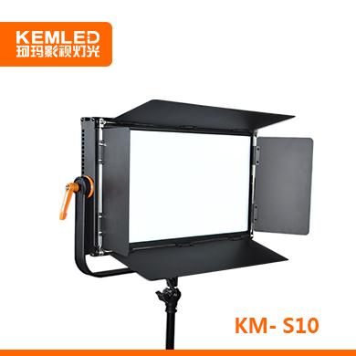 KEMLED珂玛 KM-S10 演播室LED平板柔光灯 100W面光平板灯 Ra≥95