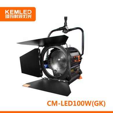 珂玛CM-LED100W杆控三动作LED影视聚光灯-100W演播室聚光灯