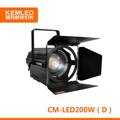 【迈勒宝】200W剧院面光灯LED电动调焦聚光灯CM-LED200W(D)