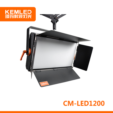 KEMLED珂玛 CM-LED1200 演播室LED影视平板柔光灯 功率100W Ra≥95