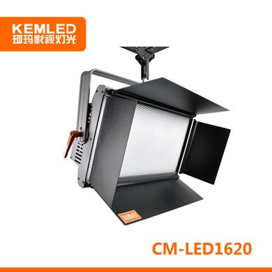 KEMLED珂玛 【图腾】CM-LED1620 功率120W 演播室LED影视平板灯