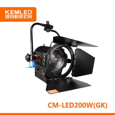 珂玛CM-LED200W杆控 角度自由调节LED影视聚光灯-200W演播室聚光灯