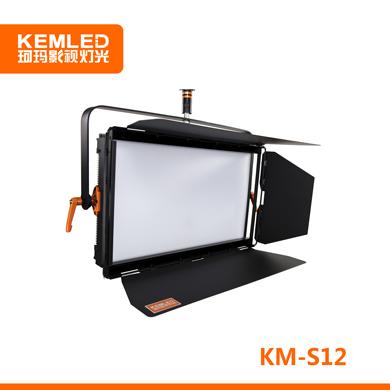 KEMLED珂玛 KM-S12 影视LED平板柔化灯 120W面光平板灯 Ra≥95