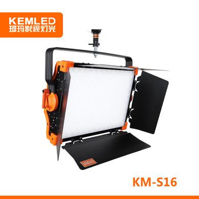 KEMLED珂玛 KM-S16 演播室LED平板柔化灯 160W面光平板灯 Ra≥95