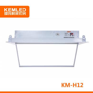 KEMLED珂玛 KM-H12 LED电动翻转会议室面光灯 120W视频会议室灯光