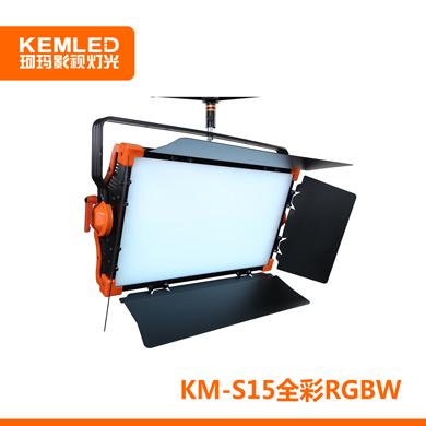 KEMLED珂玛 KM-S15 LED全彩RGBW天地排平板灯 150W演播室平板灯