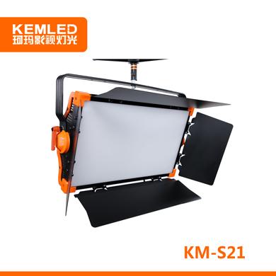 KEMLED珂玛 KM-S21 演播室LED影视平板柔光灯 (210W)技术升级版