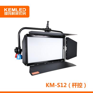 KEMLED珂玛 杆控KM-S12 LED影视平板灯 120W面光平板灯 Ra≥95