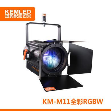 KEMLED珂玛 KM-M11 LED全彩RGBW聚光灯  110W演播室聚光灯