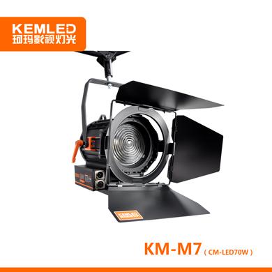 【迈勒宝】LED影视聚光灯KM-M7 小型演播室轮廓光和眼神光,菲涅尔透镜,功率70W
