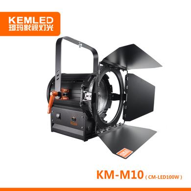 【迈勒宝】LED影视聚光灯KM-M10 演播室轮廓光和眼神光,菲涅尔透镜,功率100W