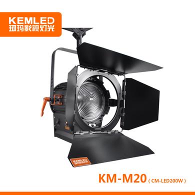 【迈勒宝】LED影视聚光灯KM-M20 演播室轮廓光和眼神光,菲涅尔透镜,功率200W
