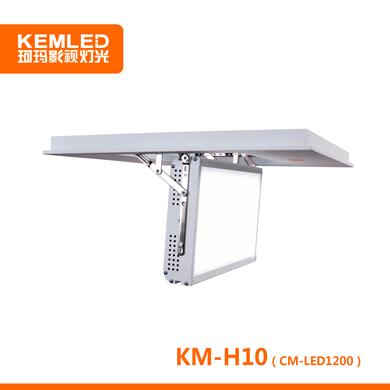 KEMLED 珂玛 KM-H10 防黑脸嵌入式手动翻转会议室灯