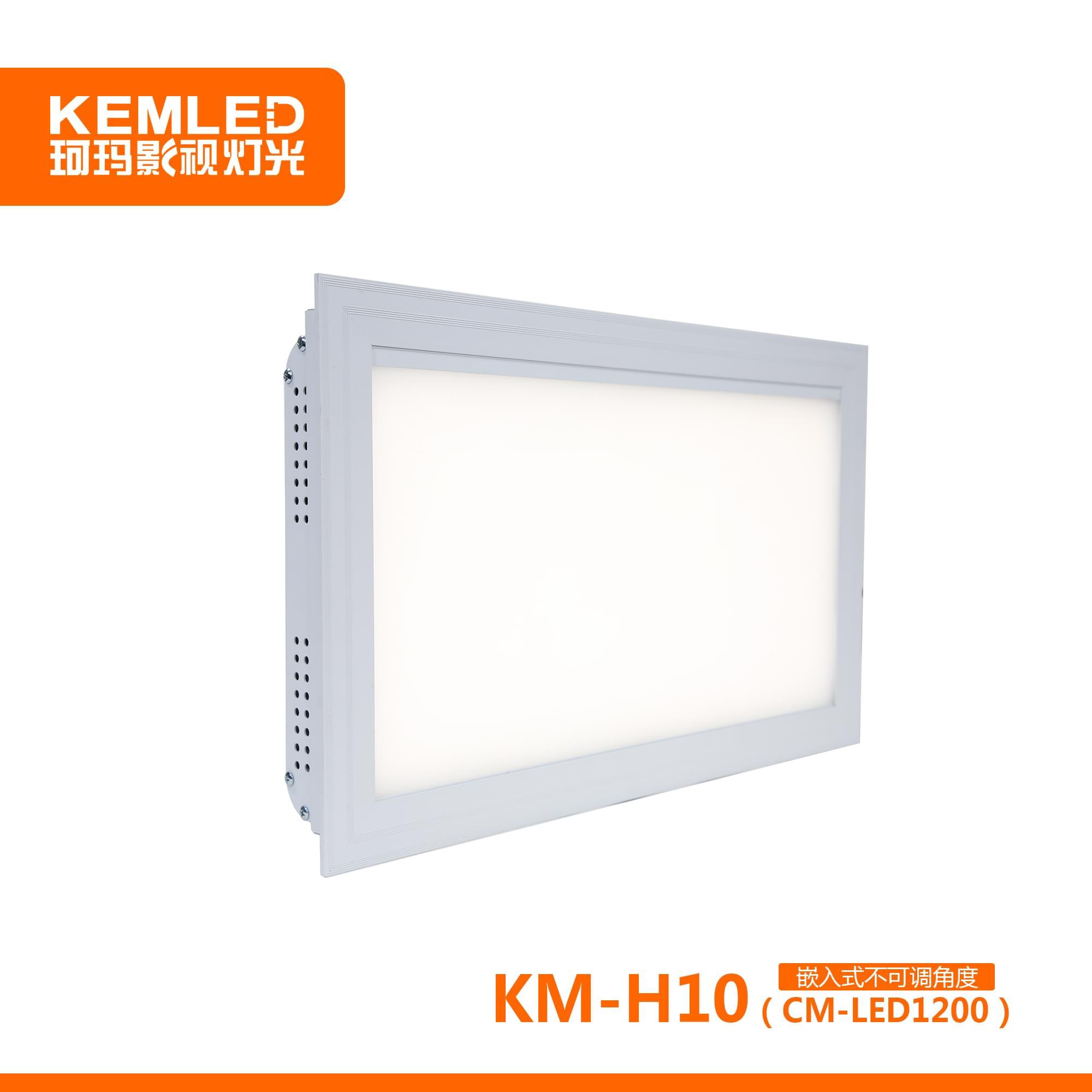 KEMLED 珂玛 KM-H10 不可调角度防黑脸嵌入式会议室灯