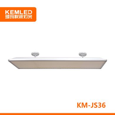 LED教室灯KM-JS38