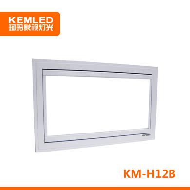KEMLED 珂玛 KM-H12B 内嵌不动LED会议室灯